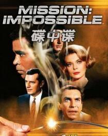 经典美剧《碟中谍第三季/Mission: Impossible Season 3》全集高清迅雷下载