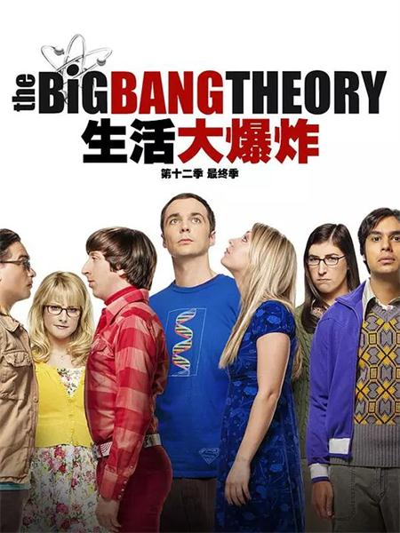 《生活大爆炸第十二季/The Big Bang Theory Season 12》全集高清迅雷下载